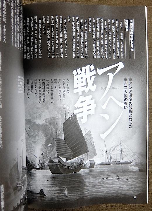 01アヘン戦争.jpg
