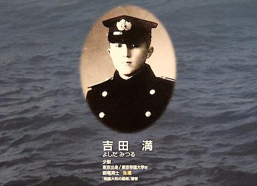 09吉田満大和ミュージアム.jpg
