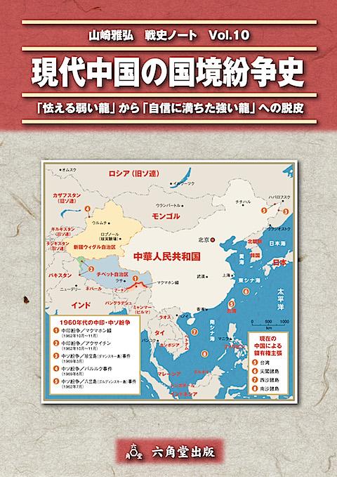 10中国国境紛争史s.jpg