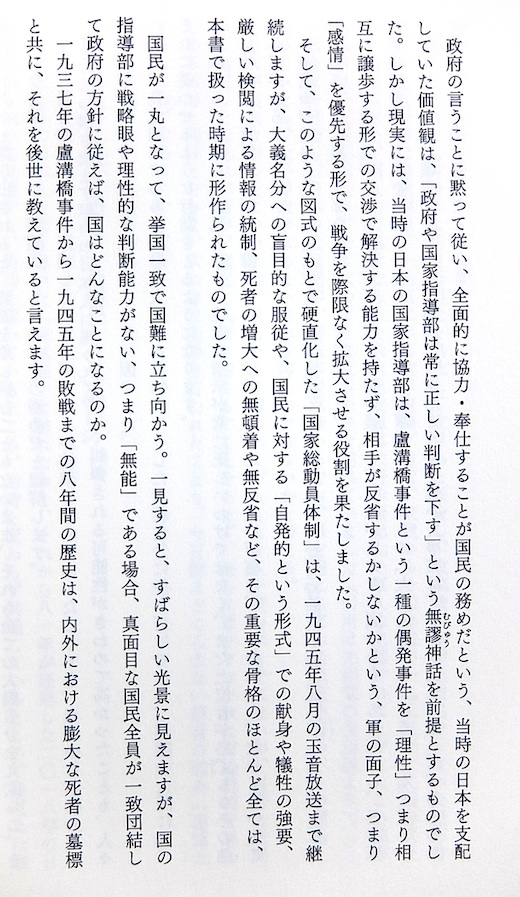 1937年の日本人あとがきs.jpg