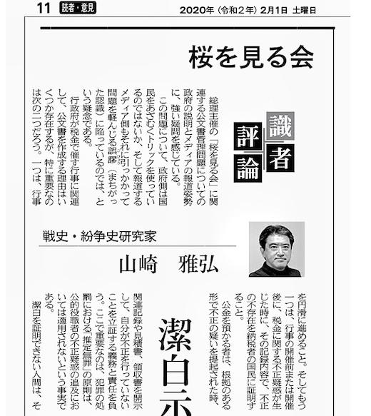 20200201神奈川新聞寄稿1s.jpg