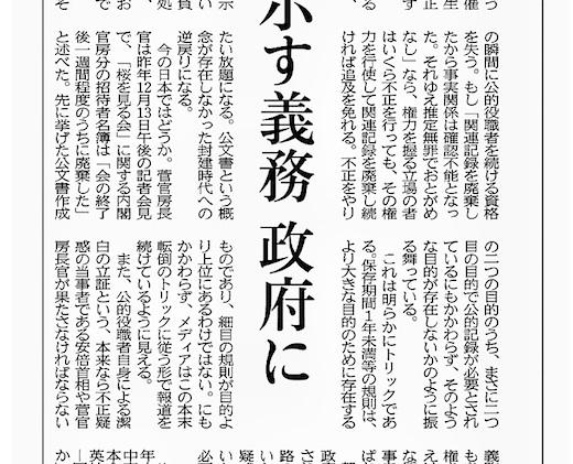 20200201神奈川新聞寄稿2s.jpg