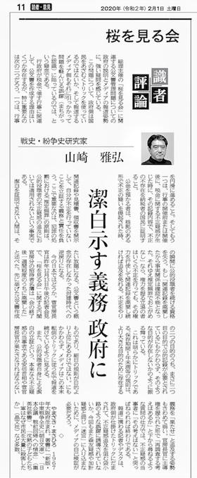 20200201神奈川新聞寄稿5s.jpg