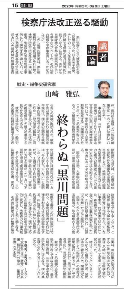 20200606 神奈川新聞寄稿 黒川s.jpg