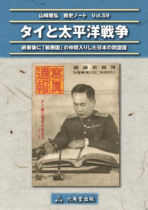 59タイと太平洋戦争表紙s.JPG