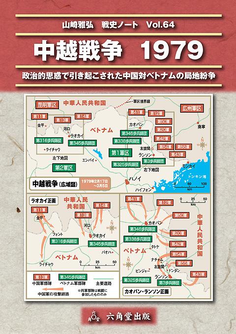 64中越戦争表紙s.JPG
