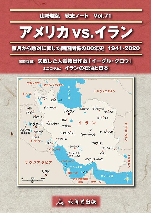 71アメリカ対イラン表紙s.jpg