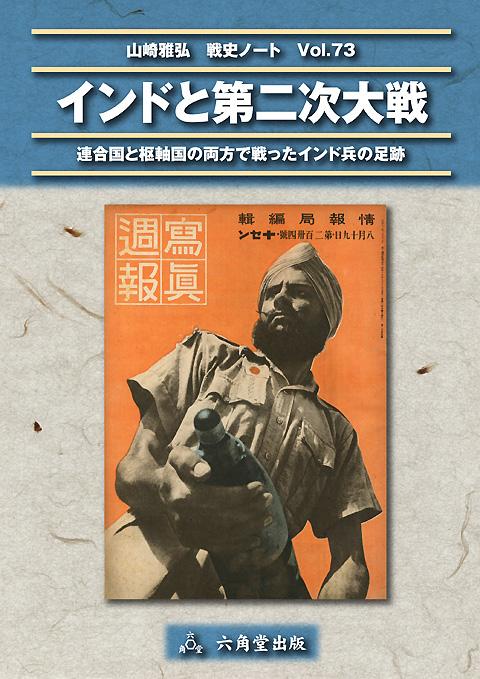 73インド第二次大戦表紙s.JPG