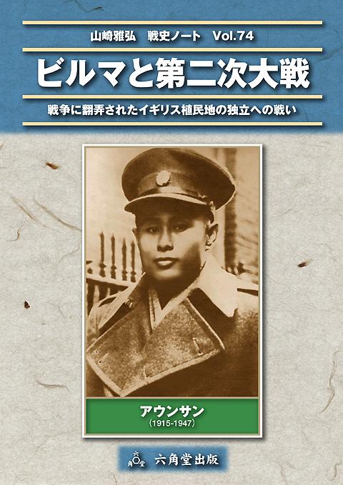 74ビルマ第二次大戦表紙s.JPG