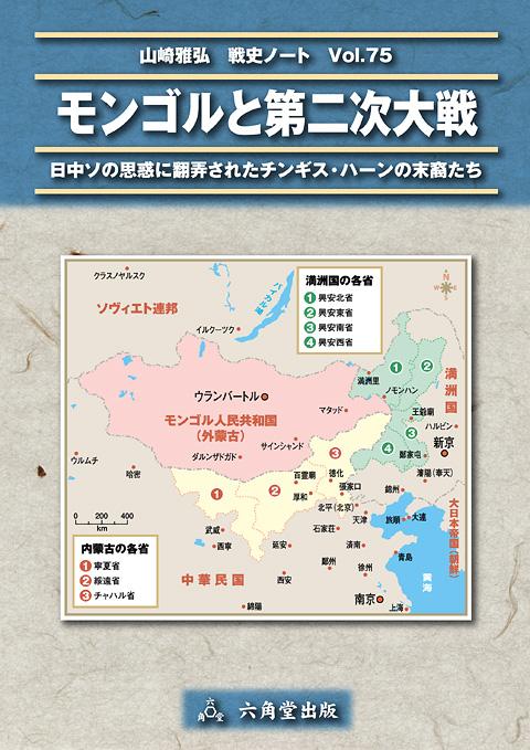 75モンゴル二次大戦表紙s.JPG