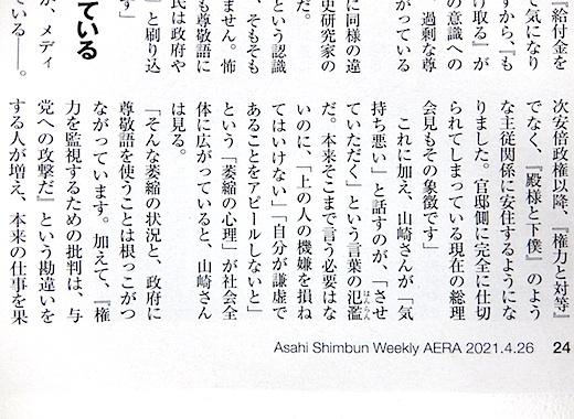 AERA 過剰な敬語3s.jpg