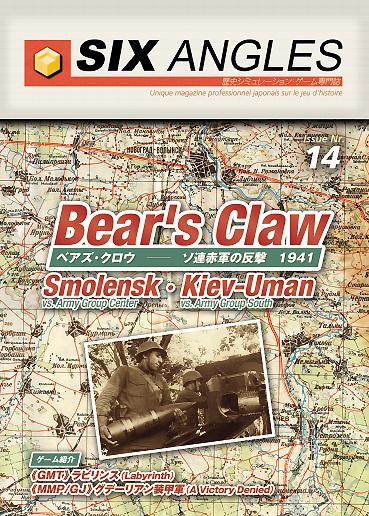 Bearscover.jpg