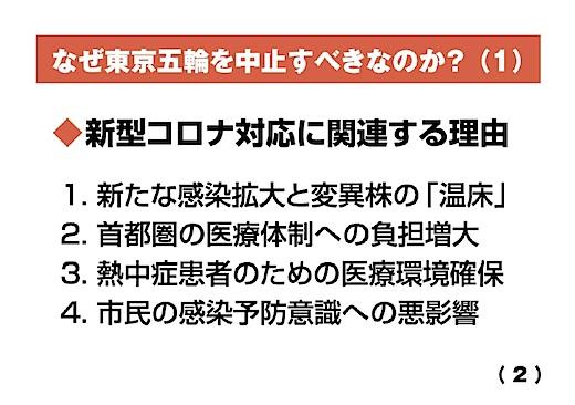 CLP 東京五輪を中止すべき理由1s.jpg