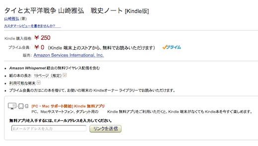 アマゾン電子書籍アプリ用リンク520.png