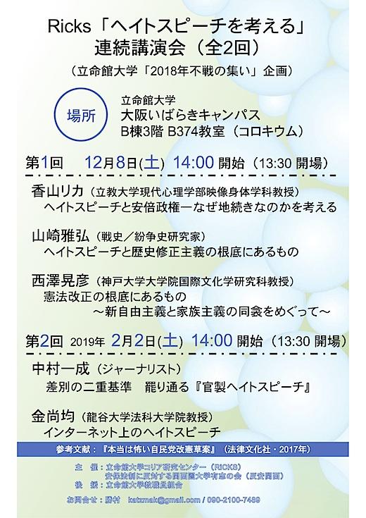 ヘイトスピーチ連続講演会s.jpg