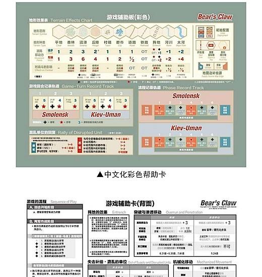 ベアクロ中国語版06s.jpg