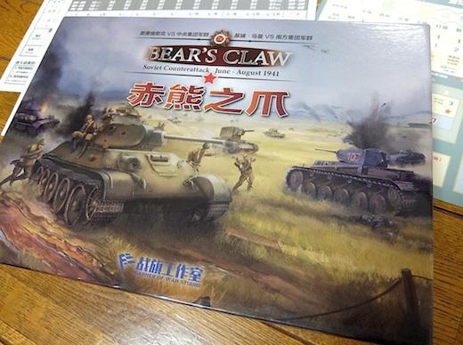 ベアズクロウ中国版2s.jpg