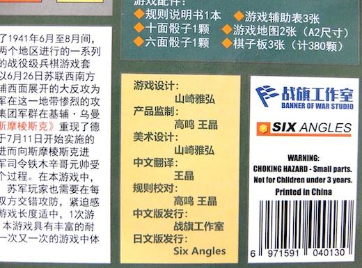 ベアズクロウ中国版6s.jpg