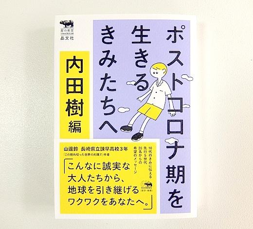 ポストコロナ本01s.jpg