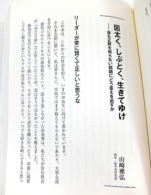 ポストコロナ本02s.jpg
