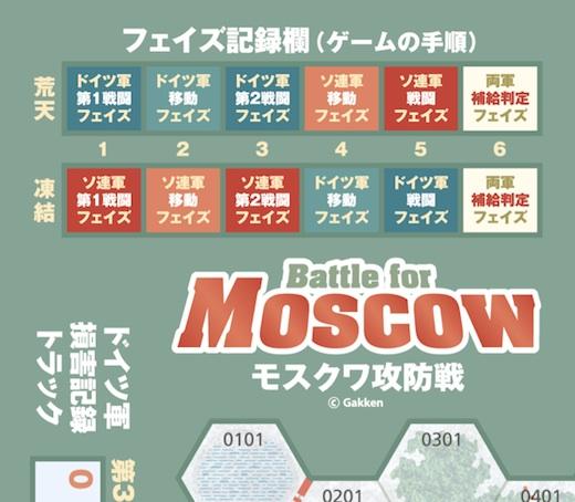 モスクワマップ4s.jpg