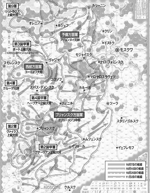 モスクワ戦況図01.jpg
