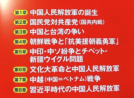 中国共産党と人民解放軍2s.jpg
