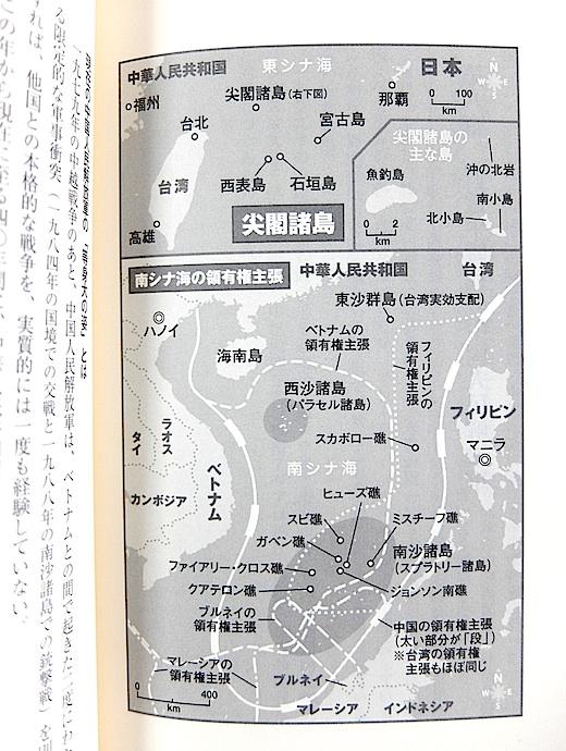 中国共産党と人民解放軍 01s.jpg