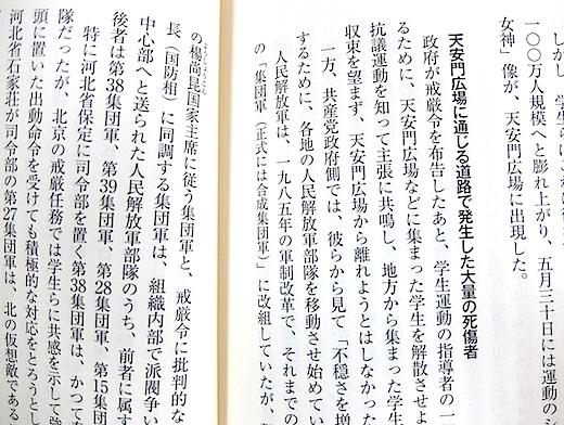 中国共産党と人民解放軍 02s.jpg