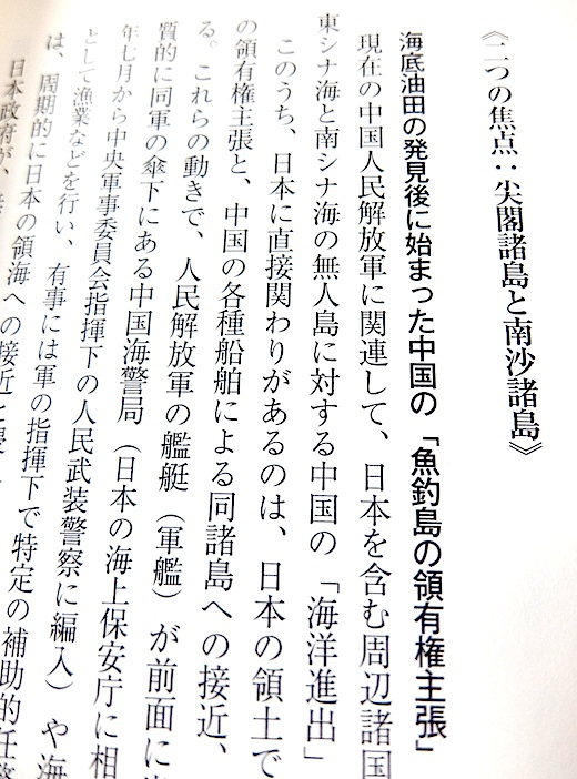 中国共産党と人民解放軍 03s.jpg