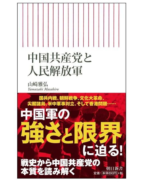 中国共産党と人民解放軍表紙.jpg