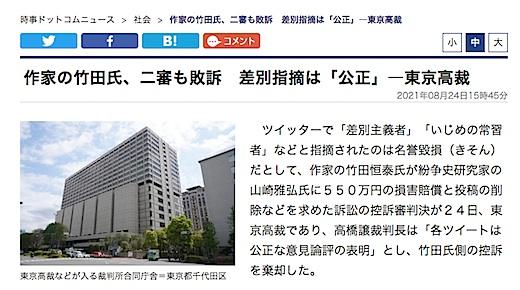 作家の竹田氏、二審も敗訴s.jpg