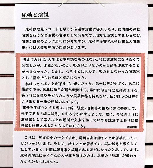 尾崎顎堂記念館09s.jpg