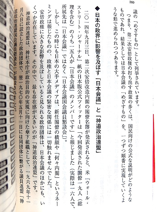 戦前回帰と日本会議2s.jpg