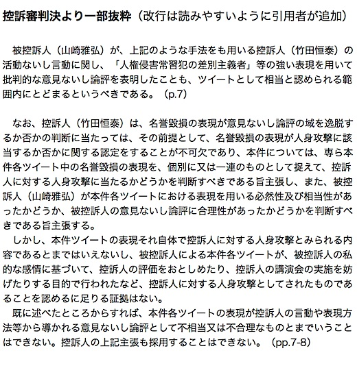 控訴審判決より一部抜粋s.jpg