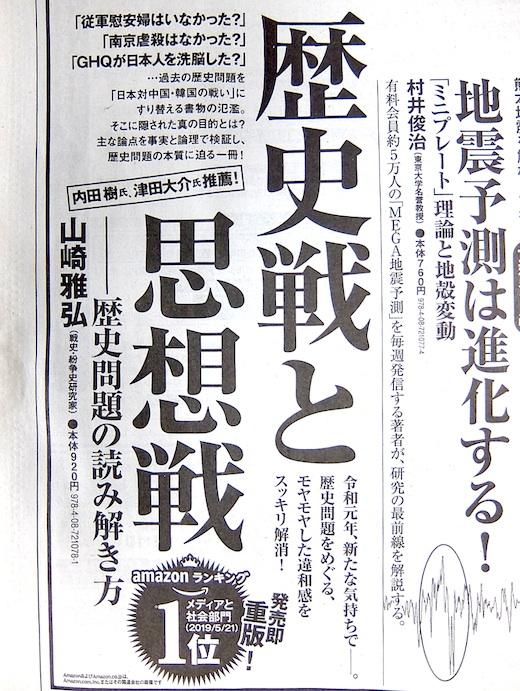 日経20190526広告歴史戦と思想戦s.jpg