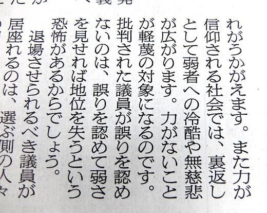 朝日新聞 山崎 20190705cs.jpg