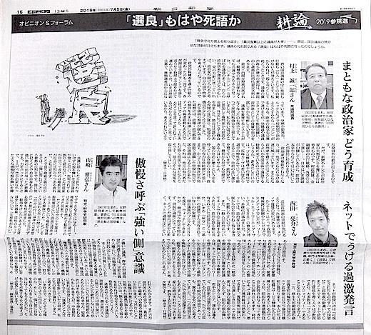 朝日新聞 山崎 20190705es.jpg