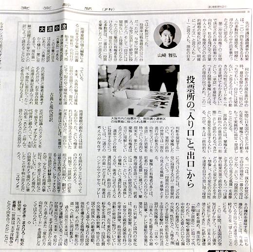 東京新聞20141219as.png