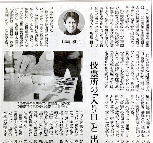 東京新聞20141219bs.png
