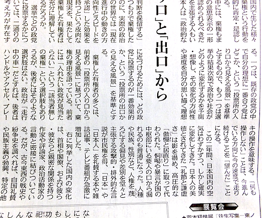 東京新聞20141219cs.png