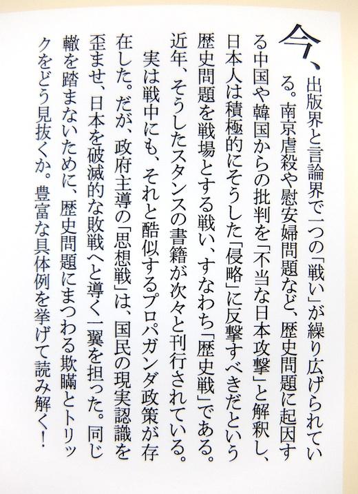 歴史戦と思想戦3s.jpg