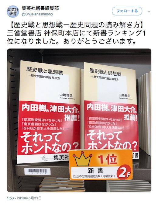 歴史戦と思想戦 三省堂1位s.jpg