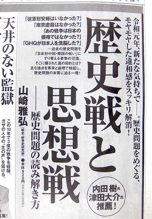 歴史戦と思想戦広告朝日0517s.jpg