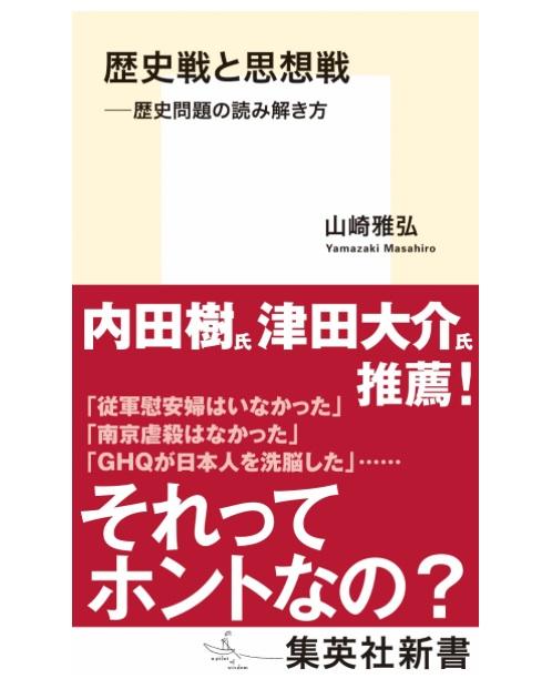 歴史戦と思想戦表紙.jpg