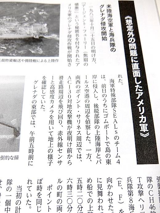 歴群 グレナダ3s.jpg