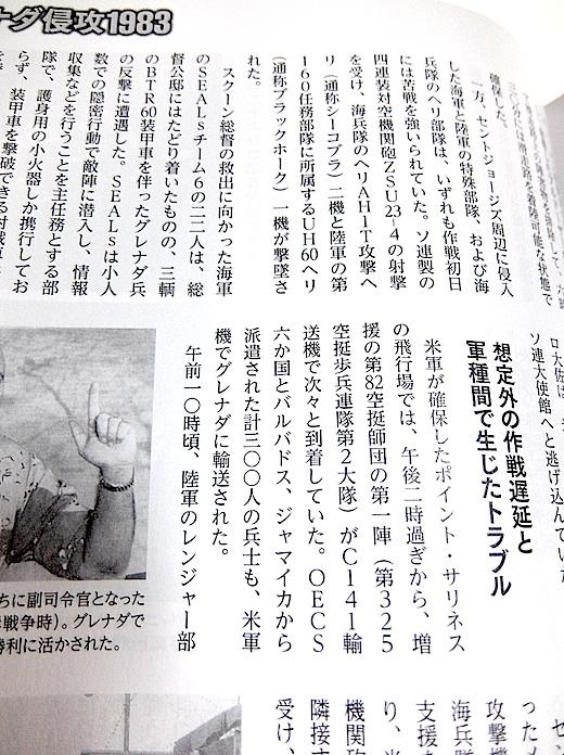 歴群 グレナダ4s.jpg