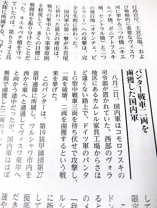 歴群 ワルシャワ蜂起cs.jpg