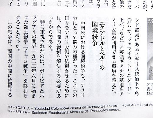 歴群 中南米諸国2s.jpg