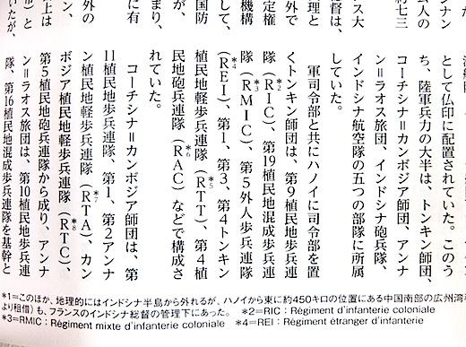 歴群 仏印2s.jpg